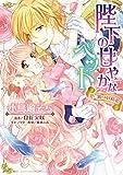 陛下の甘やかなペット 愛に溺れる妖精姫 (YLC DX Collection)