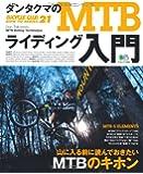 ダンタクマのMTBライディング入門 (エイムック 2205 BiCYCLE CLUB HOW TO SERI)