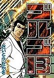 ゴルゴ13 147 (SPコミックス)