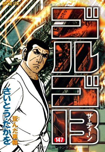 ゴルゴ13 147 (SPコミックス)の詳細を見る