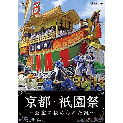京都・祇園祭 ~至宝に秘められた謎~ DVD【NHKスクエア限定商品】