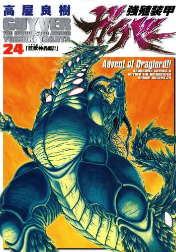 強殖装甲ガイバー(24) (角川コミックス・エース)の詳細を見る