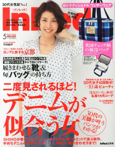 In Red (インレッド) 2014年 05月号 [雑誌]の詳細を見る
