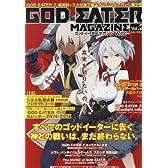 ゴッドイーターマガジン Vol.2 2014年 2/1号 [雑誌]