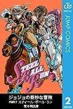 ジョジョの奇妙な冒険 第7部 モノクロ版 2 (ジャンプコミックスDIGITAL)