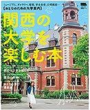 関西の大学を楽しむ本 (えるまがMOOK)