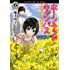 ホーンテッド・キャンパス きみと惑いと菜の花と (角川ホラー文庫)