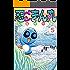 忍ペンまん丸 しんそー版 (5)【電子限定カラー特典付】 (ぶんか社コミックス)