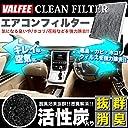 特殊3層構造&活性炭入り 純正交換用 エアコンフィルター トヨタ車用 FJ3496-0