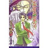 エタニティ―TOKYOジャンクシリーズ (ビーボーイノベルズ)