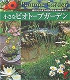 小さなビオトープガーデン—庭やベランダで水辺の花と生き物を楽しむ! (セレクトBOOKS)