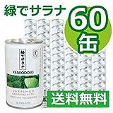 [トクホ] サンスター 緑でサラナ 160g×60缶