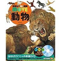 DVD付 動物 (講談社の動く図鑑MOVE)