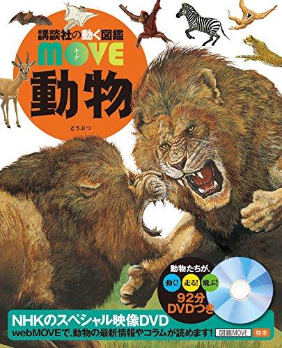 DVD付 動物 (講談社の動く図鑑MOVE)の詳細を見る