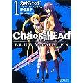 CHAOS;HEAD-BLUE COMPLEX 1 (1) (MFコミックス アライブシリーズ)