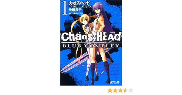 Chaos;Head Blue Complex Manga Complete Set Nitroplus Japan book