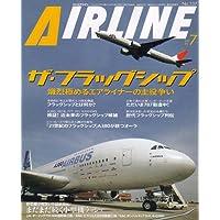 AIRLINE (エアライン) 2007年 07月号 [雑誌]