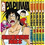 偽PAPUWA 柴田亜美黙認海賊本 コミック 1-5巻セット