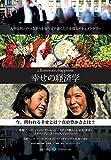 幸せの経済学 [DVD]