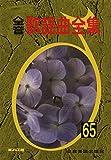 全音 歌謡曲全集(65)