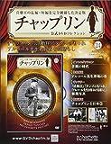 チャップリン公式DVDコレクション(24) 2017年 7/26 号 [雑誌]