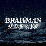 天馬空を行く / BRAHMAN