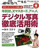 デジタル写真徹底活用術―年賀状もXマスカードもアニメも (NHK趣味悠々 今年こそパソコンの達人 3)