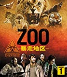 ZOO-暴走地区- シーズン1<トク選BOX>[DVD]