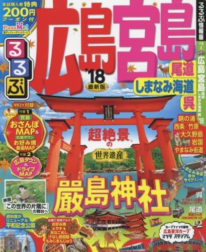 るるぶ広島 宮島 尾道 しまなみ海道 呉'18 (国内シリーズ)