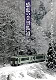 感動の美景鉄道 冬
