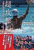 超攻撃型ー水球日本代表 ポセイドンジャパンの挑戦