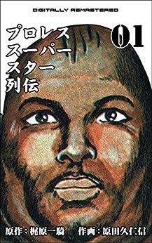 プロレススーパースター列伝【デジタルリマスター】 1