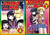 [まとめ買い] ハイスコアガール(デジタル版ビッグガンガンコミックスSUPER)