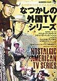 なつかしの外国TVシリーズ (スクリーン特編版)