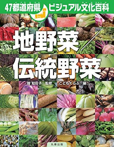47都道府県ビジュアル文化百科 地野菜/伝統野菜の詳細を見る