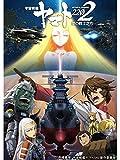 宇宙戦艦ヤマト2202 愛の戦士たち 第五章(レンタル版)