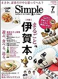 月刊Simple2015年7月号 (月刊Simple)