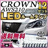 クラウン 前期 210系 CROWN LEDルームランプ ハイブリッド対応 【保証期間6ヶ月】