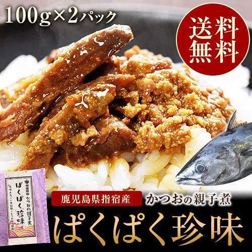 カネニニシ かつお 珍味 腹皮 卵 本枯節 100g×2袋 ぱくぱく珍味