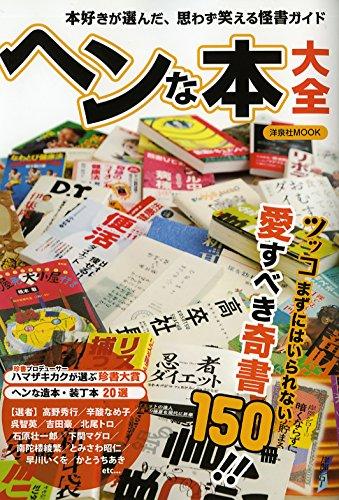 ヘンな本大全 (洋泉社MOOK)