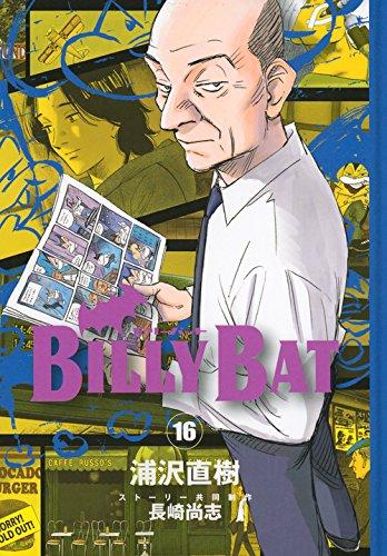 BILLY BAT(16) (モーニング KC)の詳細を見る