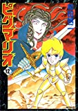 ピグマリオ (12) (MFコミックス)