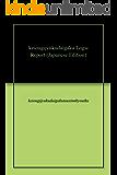 慶應義塾大学 通信教育課程 論理学レポート