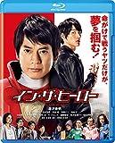 イン・ザ・ヒーロー[Blu-ray/ブルーレイ]
