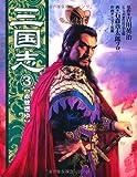 ロマンコミックス 三国志3赤壁燃ゆ (Roman comics)