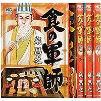 食の軍師 コミック 1-5巻セット (ニチブンコミックス)
