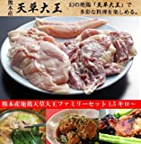 熊本地鶏天草大王ファミリーセット1.5キロ~