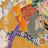源氏物語 / 紫式部 のシリーズ情報を見る