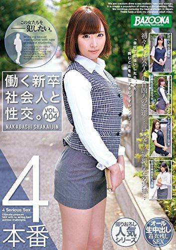 働く新卒社会人と性交。VOL.004 / BAZOOKA(バズーカ) [DVD]