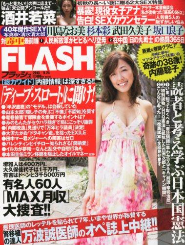 FLASH (フラッシュ) 2013年 9/24号 [雑誌] -